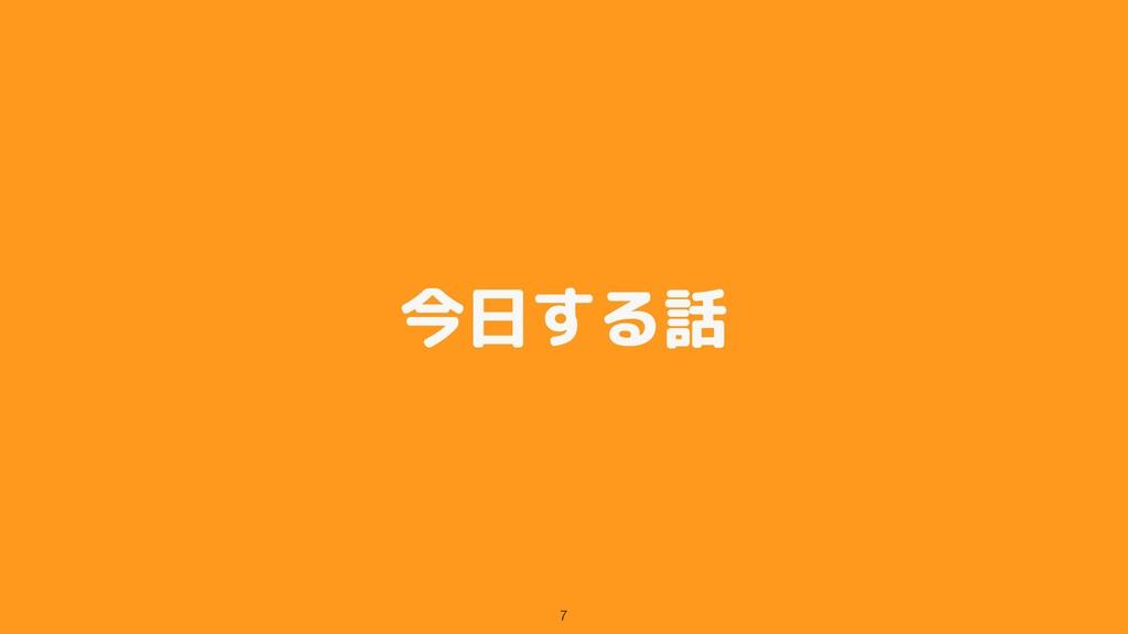 今日する話 7