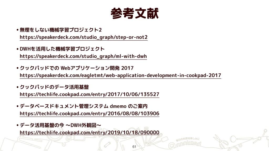 参考文献 •無理をしない機械学習プロジェクト2 https://speakerdeck.co...