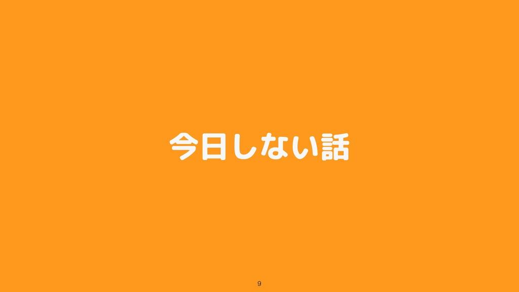 今日しない話 9