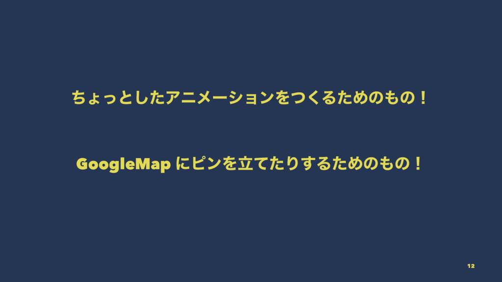 ͪΐͬͱͨ͠ΞχϝʔγϣϯΛͭ͘ΔͨΊͷͷʂ GoogleMap ʹϐϯΛཱͯͨΓ͢ΔͨΊͷ...