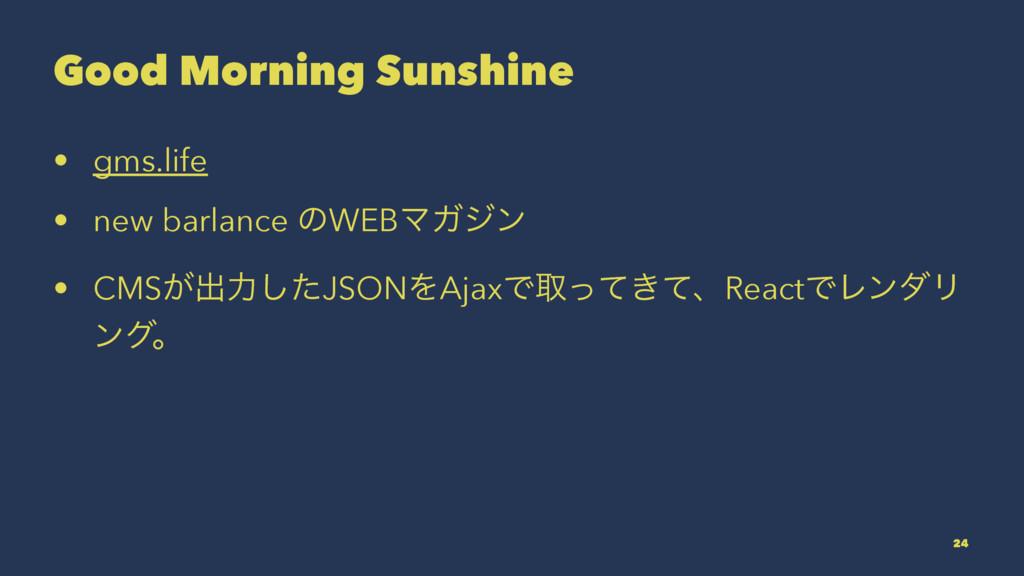 Good Morning Sunshine • gms.life • new barlance...