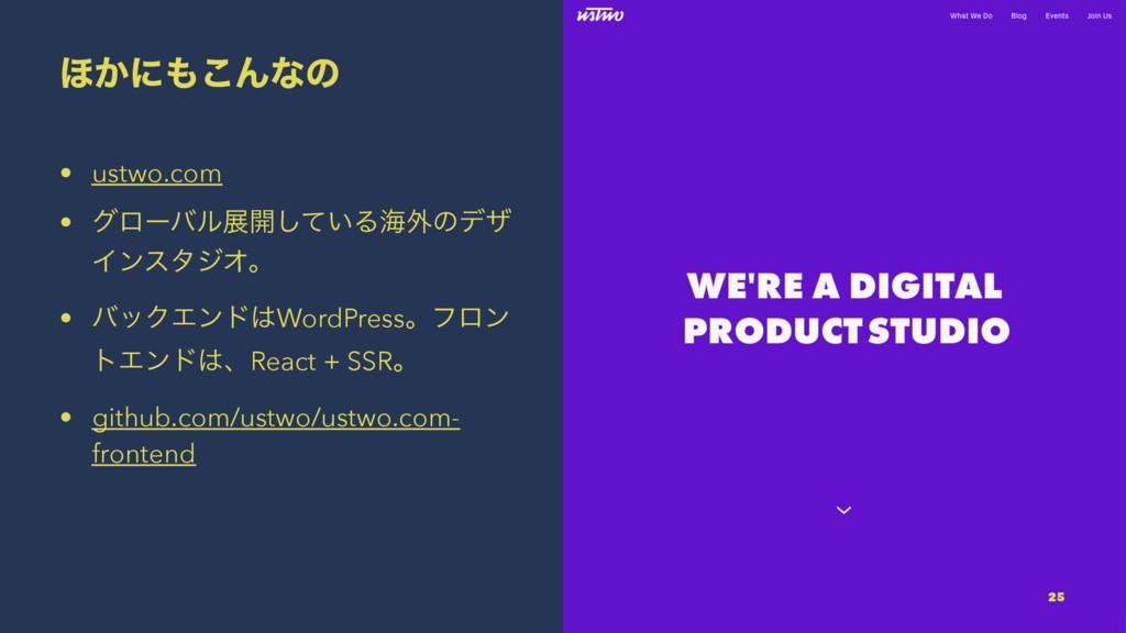 ΄͔ʹ͜Μͳͷ • ustwo.com • άϩʔόϧల։͍ͯ͠Δւ֎ͷσβ ΠϯελδΦɻ...