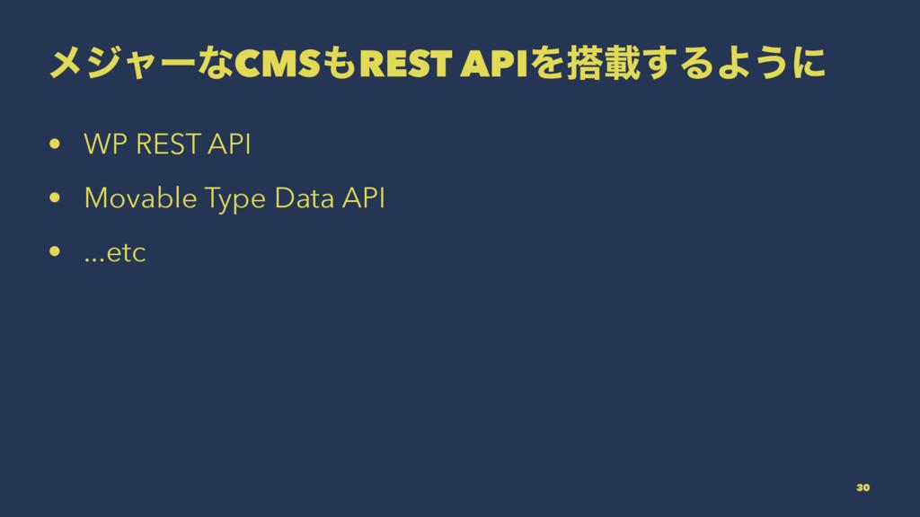 ϝδϟʔͳCMSREST APIΛࡌ͢ΔΑ͏ʹ • WP REST API • Movab...
