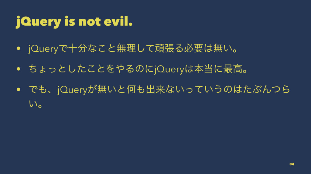 jQuery is not evil. • jQueryͰेͳ͜ͱແཧͯ͠ؤுΔඞཁແ͍ɻ...
