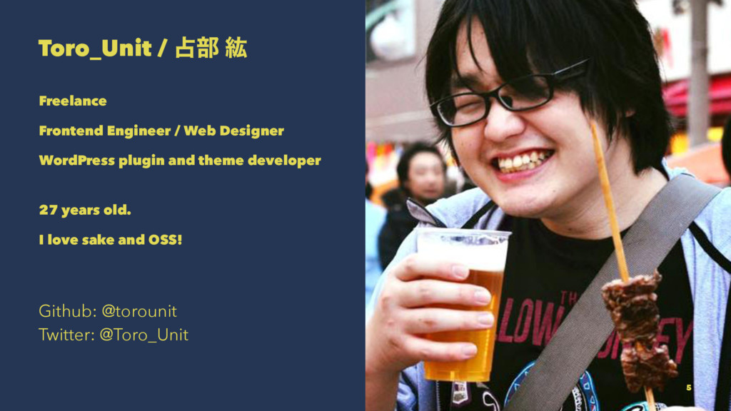 Toro_Unit / ෦ ߛ Freelance Frontend Engineer / ...