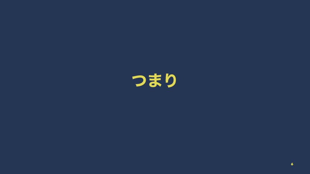 ͭ·Γ 6