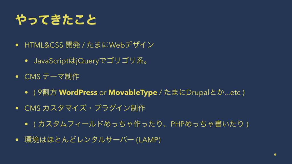 ͖ͬͯͨ͜ͱ • HTML&CSS ։ൃ / ͨ·ʹWebσβΠϯ • JavaScript...