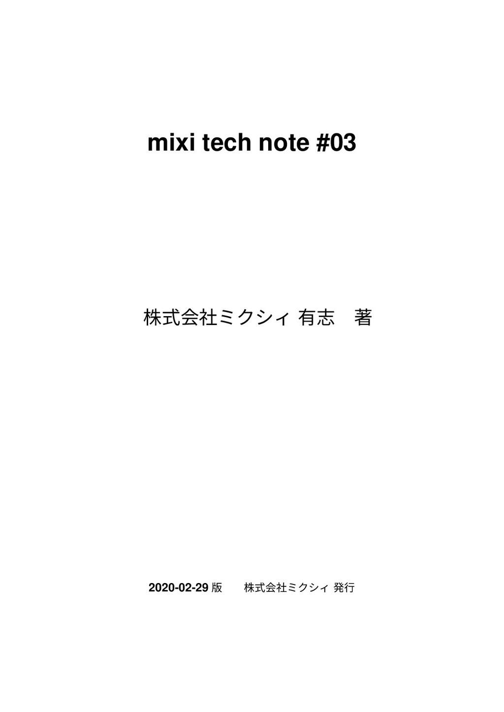 mixi tech note #03 גࣜձࣾϛΫγΟ ༗ࢤɹஶ 2020-02-29 ൛ ג...