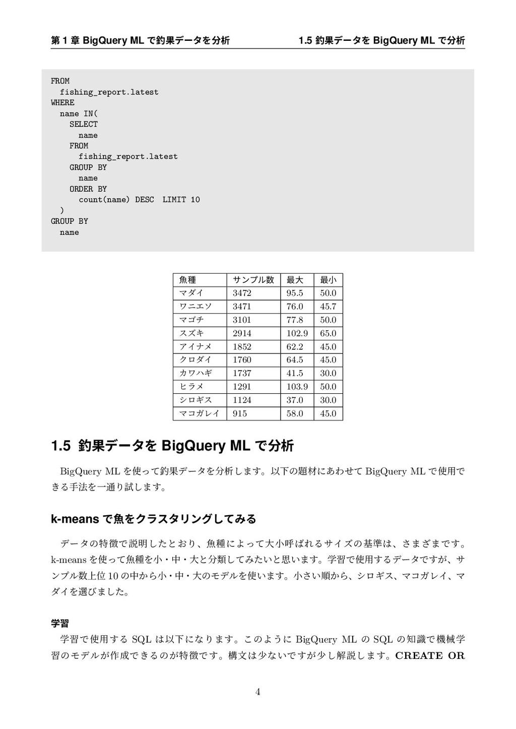 ୈ 1 ষ BigQuery ML ͰՌσʔλΛੳ 1.5 ՌσʔλΛ BigQuery...