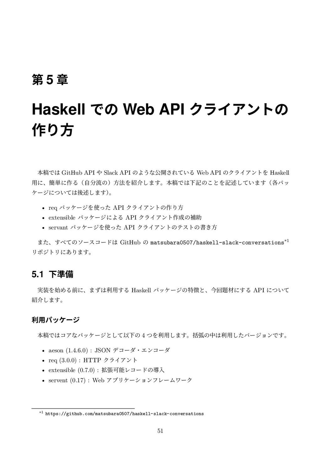 ୈ 5 ষ Haskell Ͱͷ Web API ΫϥΠΞϯτͷ ࡞Γํ ຊߘͰ GitHu...