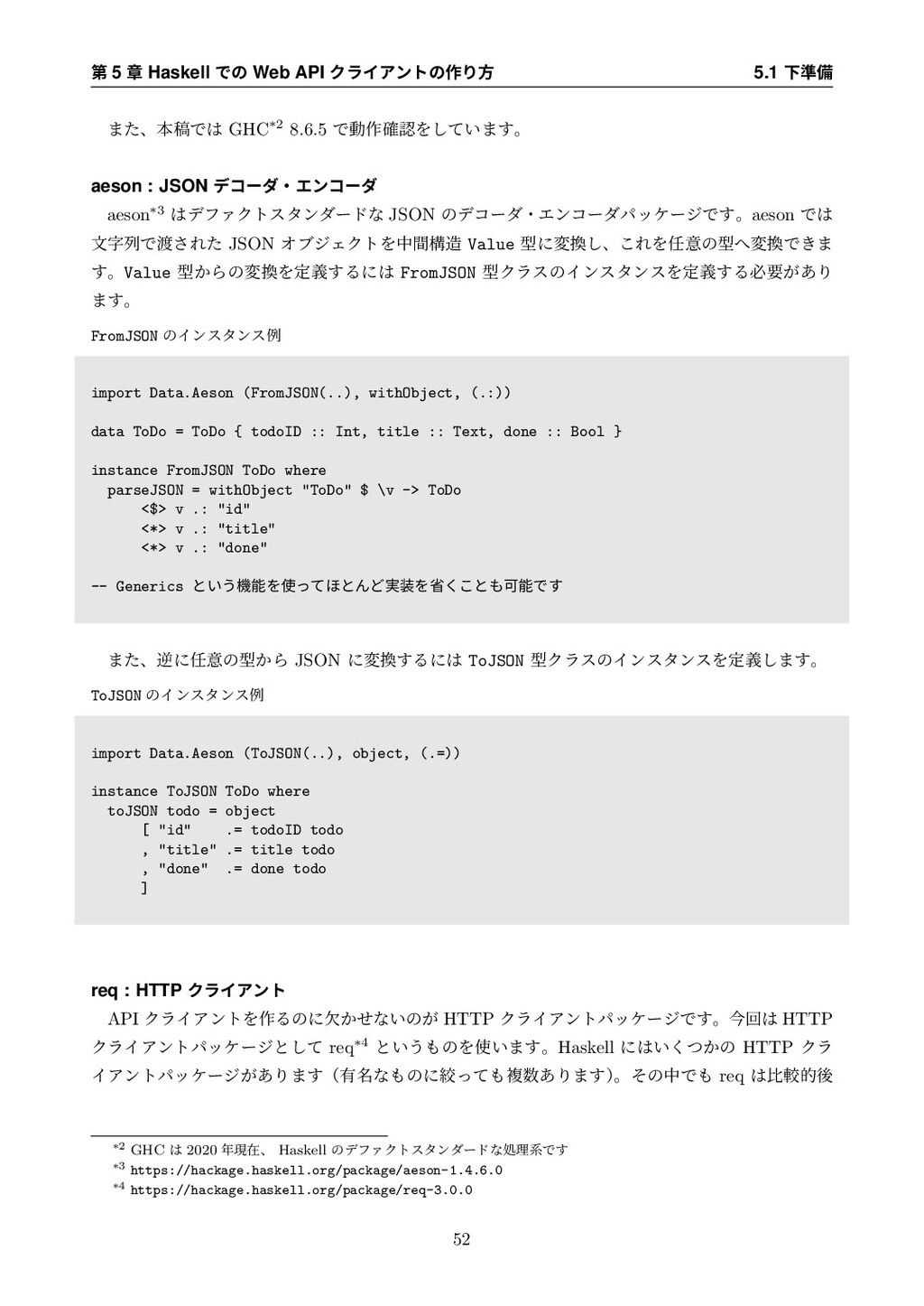 ୈ 5 ষ Haskell Ͱͷ Web API ΫϥΠΞϯτͷ࡞Γํ 5.1 Լ४උ ·ͨɺ...