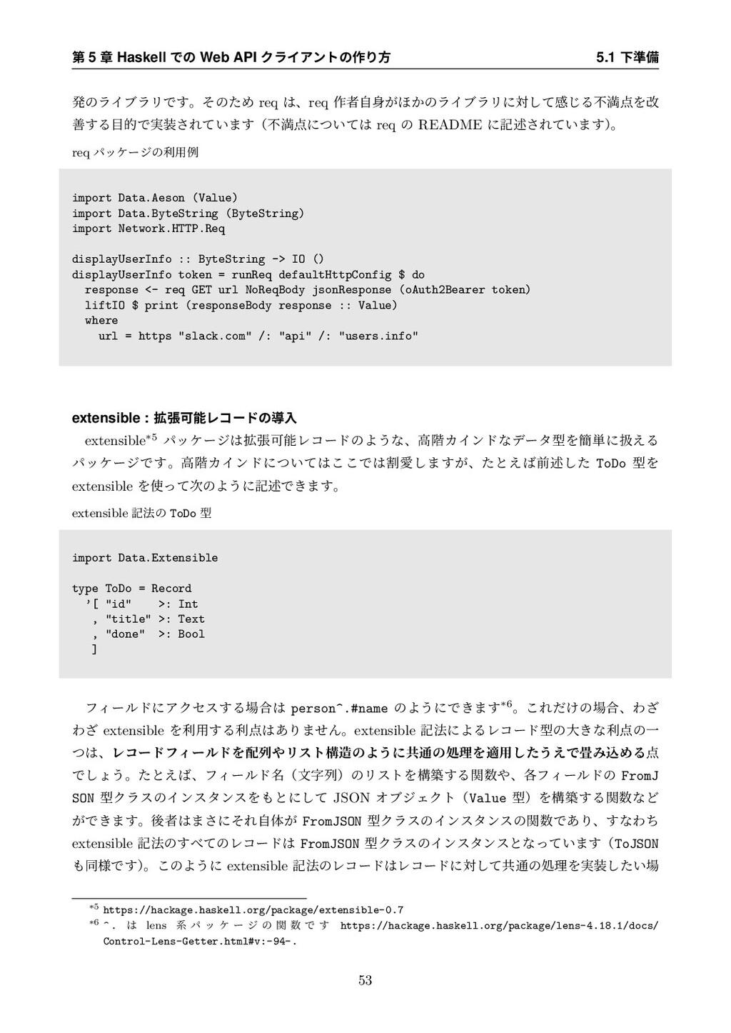 ୈ 5 ষ Haskell Ͱͷ Web API ΫϥΠΞϯτͷ࡞Γํ 5.1 Լ४උ ൃͷϥ...