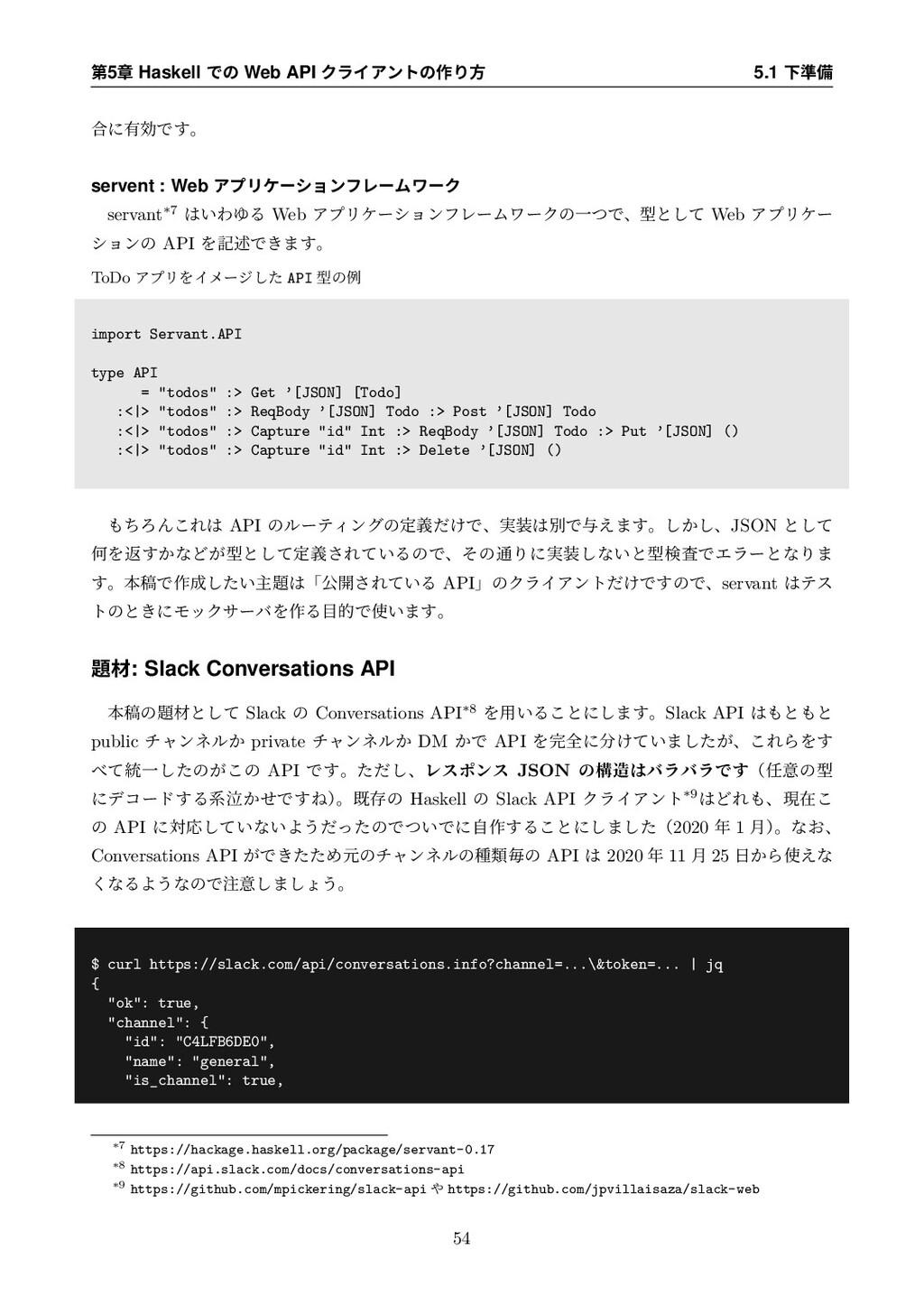 ୈ5ষ Haskell Ͱͷ Web API ΫϥΠΞϯτͷ࡞Γํ 5.1 Լ४උ ߹ʹ༗ޮͰ...