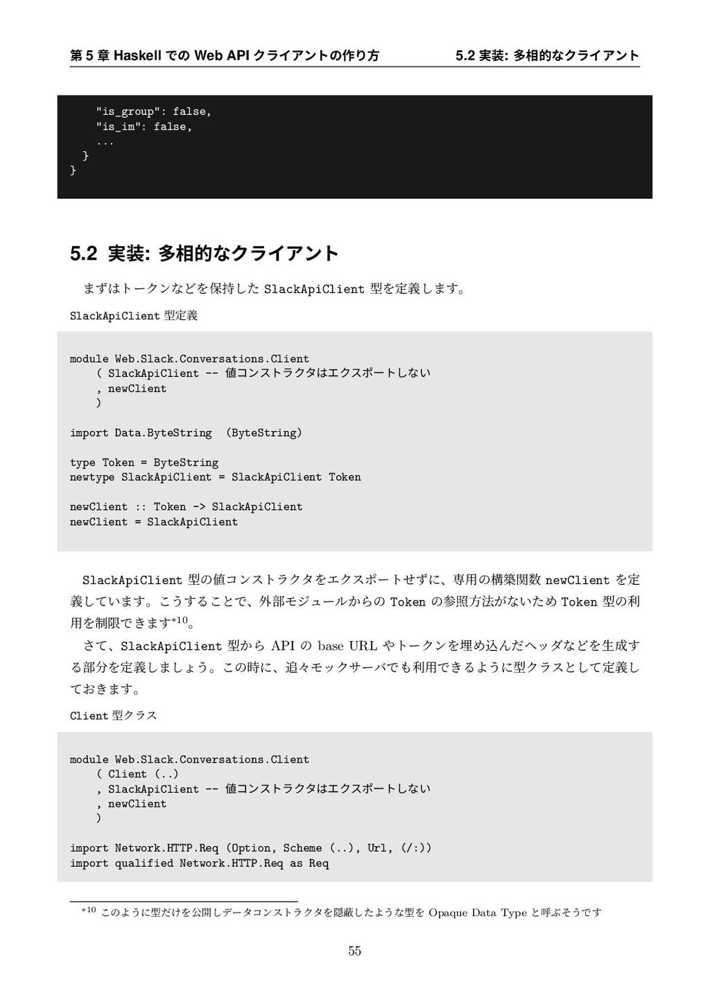 ୈ 5 ষ Haskell Ͱͷ Web API ΫϥΠΞϯτͷ࡞Γํ 5.2 ࣮: ଟ૬త...