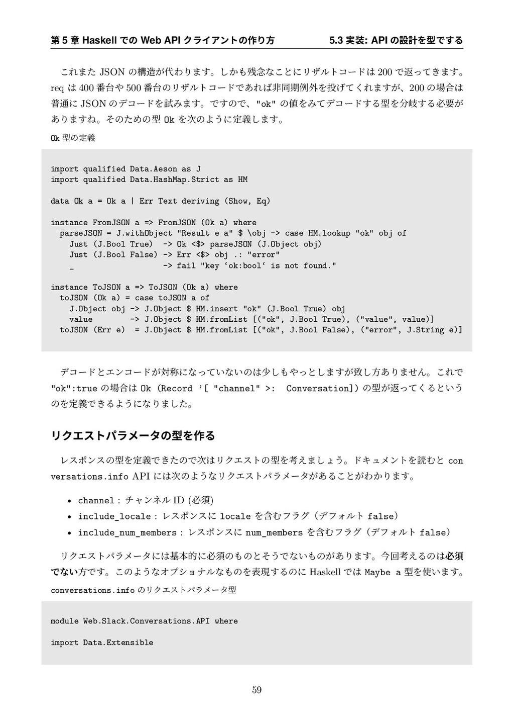 ୈ 5 ষ Haskell Ͱͷ Web API ΫϥΠΞϯτͷ࡞Γํ 5.3 ࣮: API...