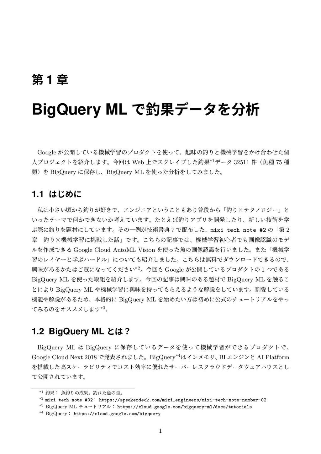 ୈ 1 ষ BigQuery ML ͰՌσʔλΛੳ Google ͕ެ։͍ͯ͠Δػցֶशͷ...