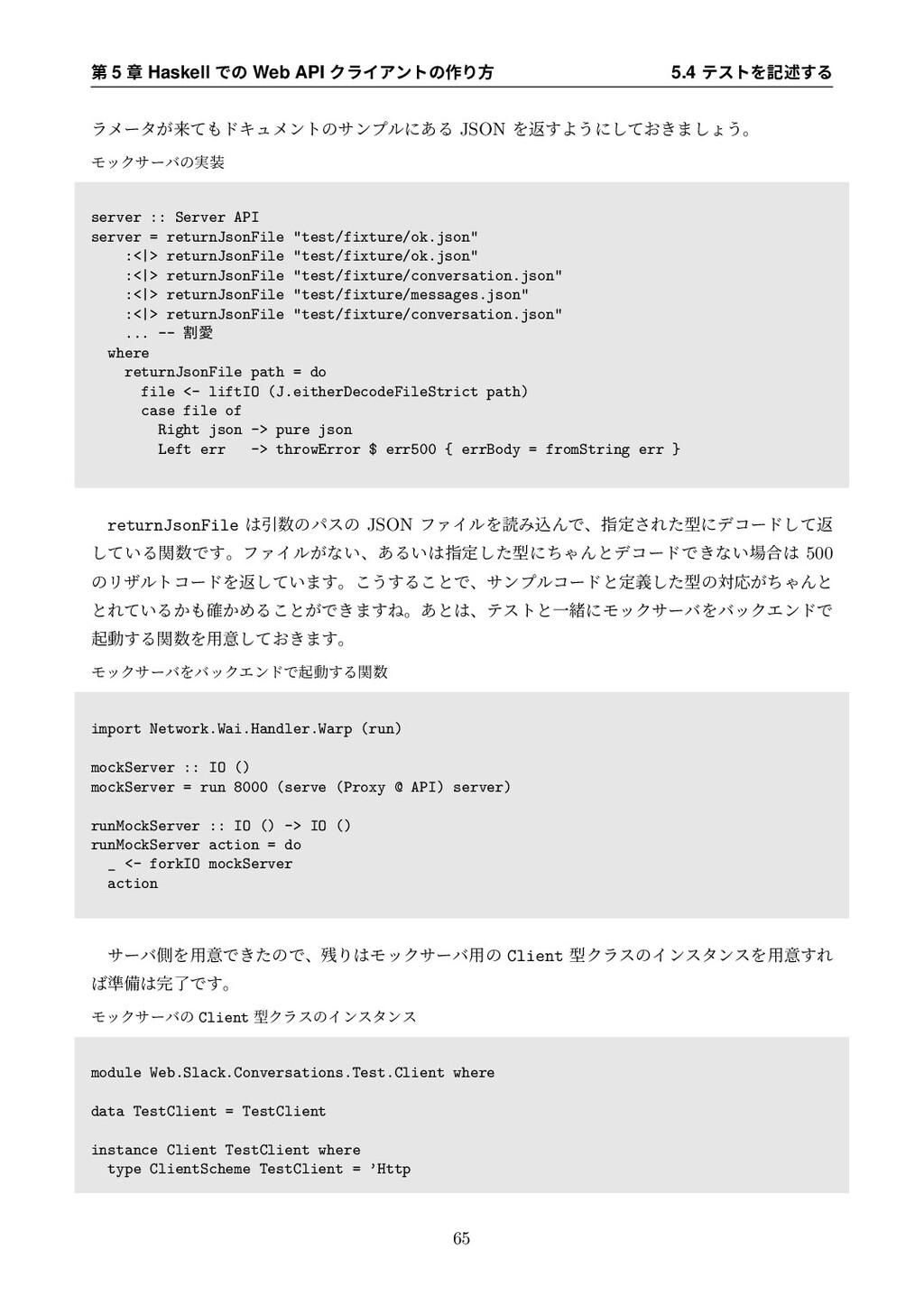 ୈ 5 ষ Haskell Ͱͷ Web API ΫϥΠΞϯτͷ࡞Γํ 5.4 ςετΛهड़͢...