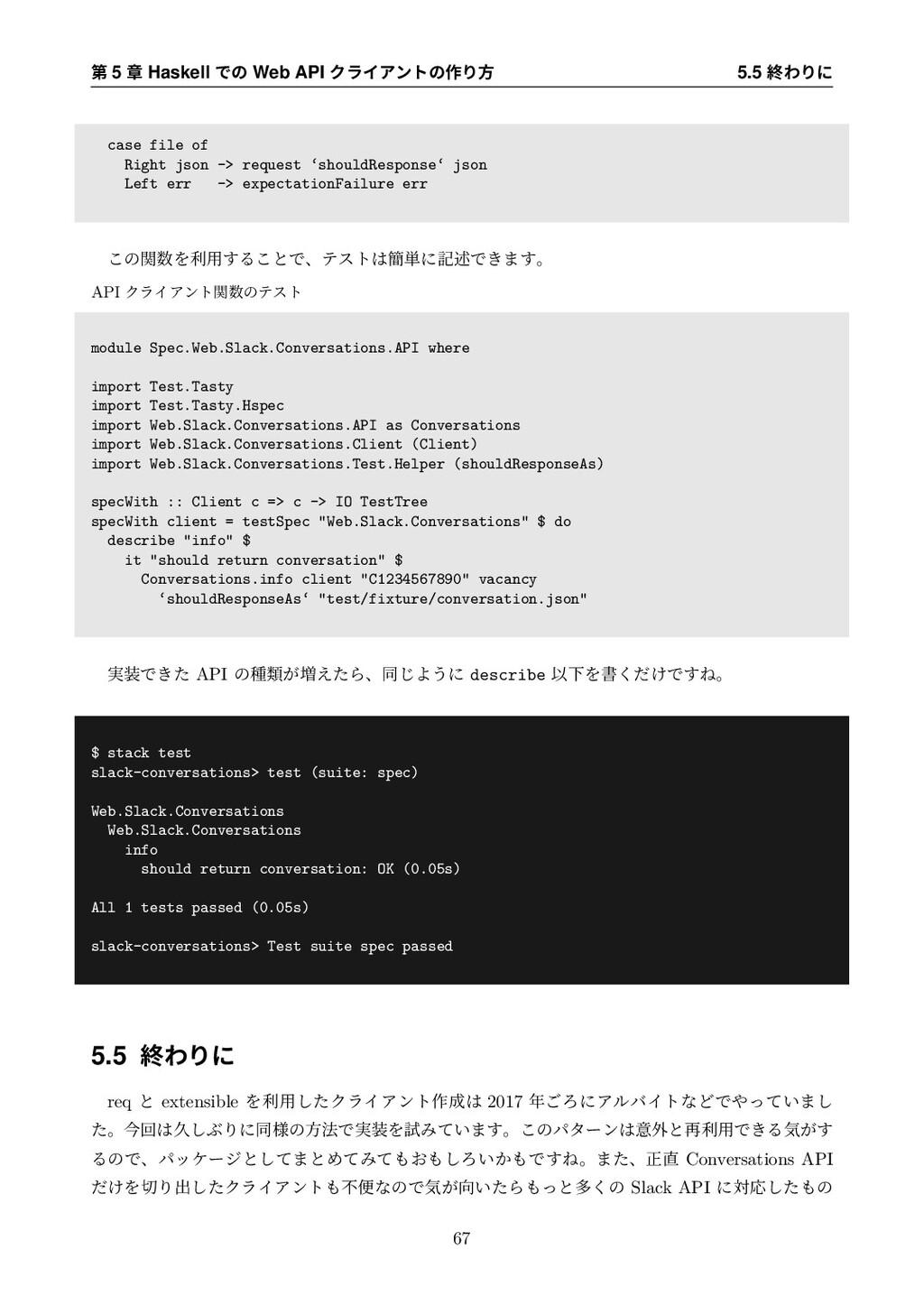 ୈ 5 ষ Haskell Ͱͷ Web API ΫϥΠΞϯτͷ࡞Γํ 5.5 ऴΘΓʹ ca...