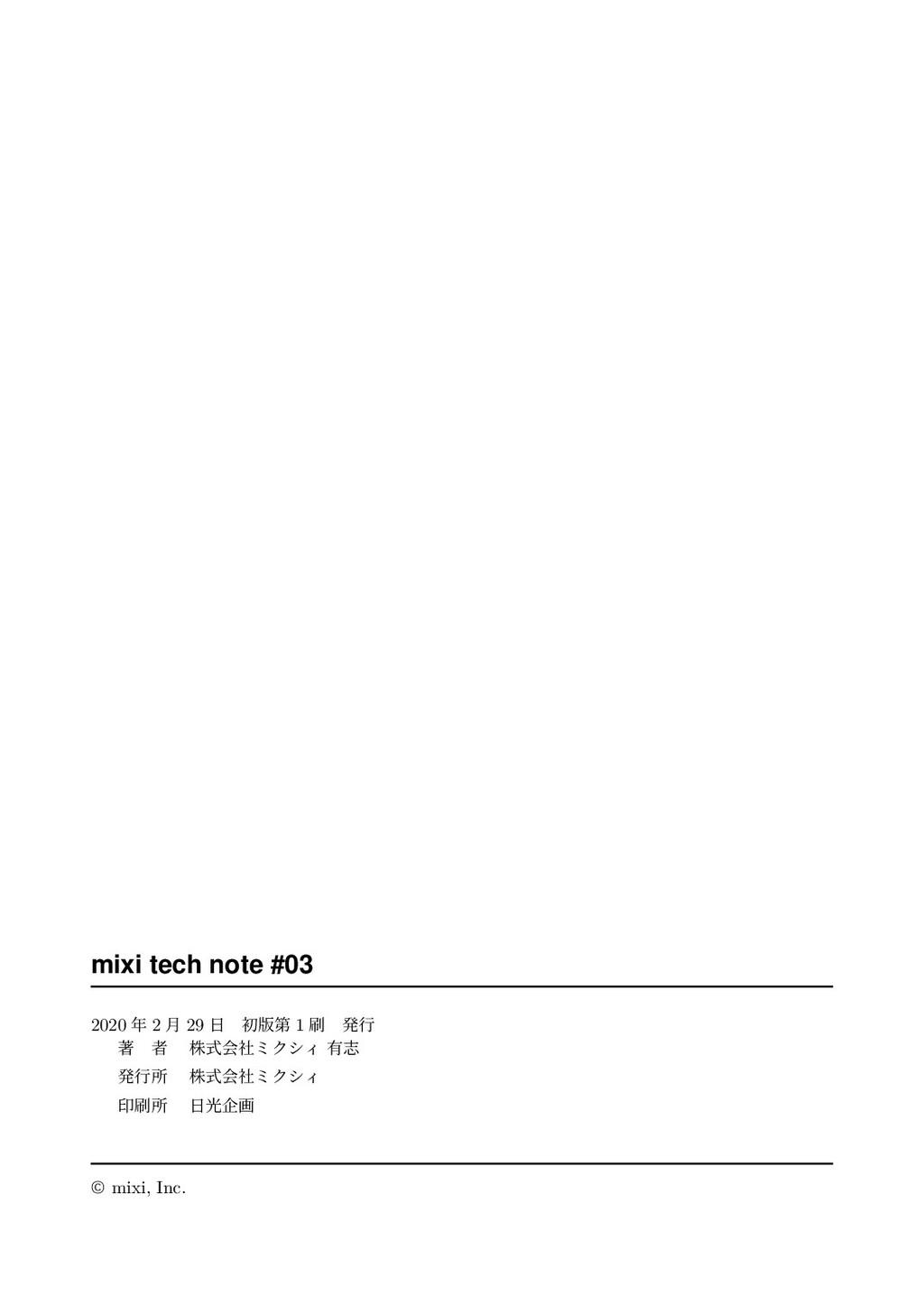mixi tech note #03 2020  2 ݄ 29 ɹॳ൛ୈ 1 ɹൃߦ ஶ...