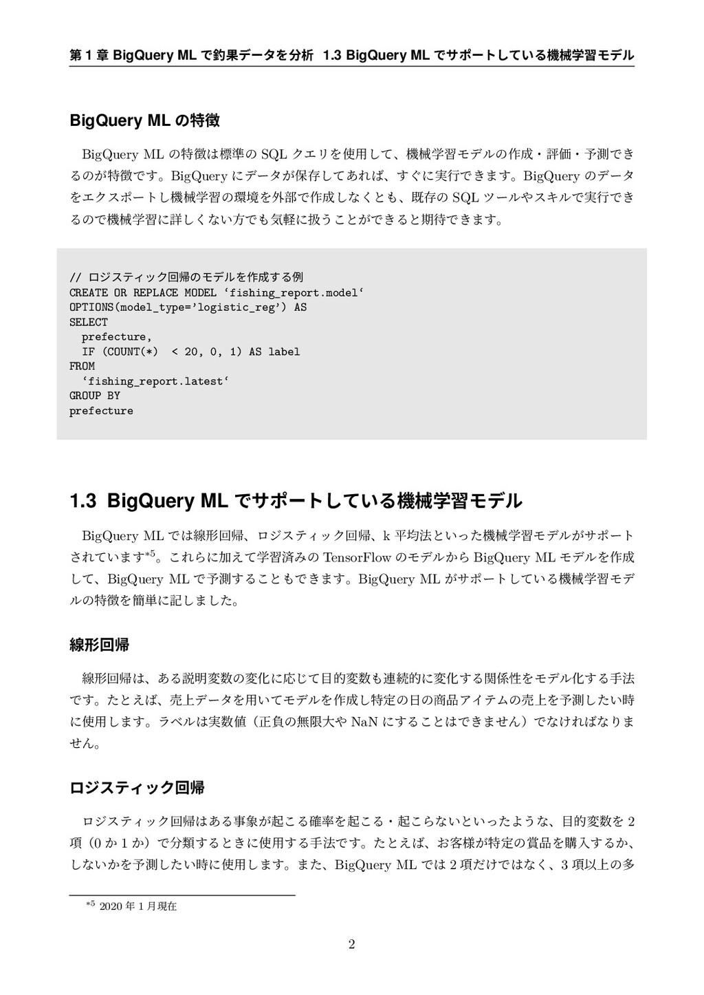 ୈ 1 ষ BigQuery ML ͰՌσʔλΛੳ 1.3 BigQuery ML Ͱαϙ...