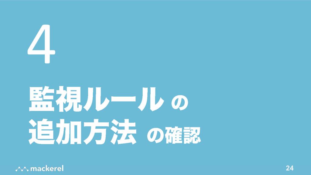 24 4 ࢹϧʔϧ ͷ Ճํ๏ ͷ֬