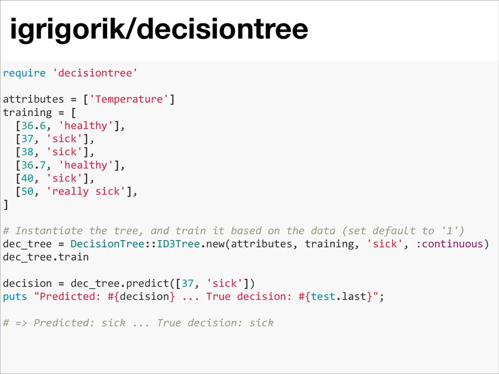 igrigorik/decisiontree require 'decisiontree...