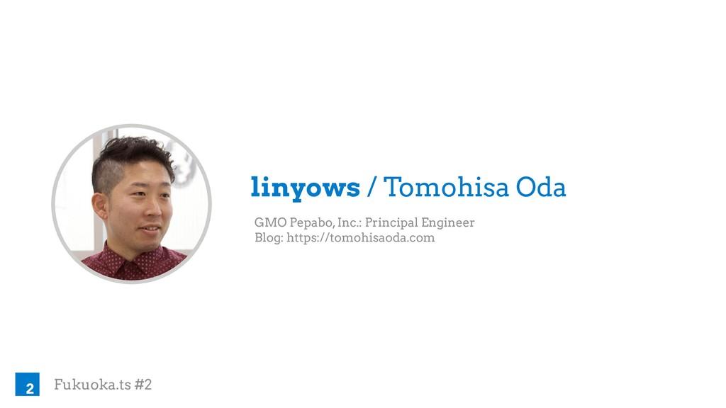 Fukuoka.ts #2 linyows / Tomohisa Oda GMO Pepabo...