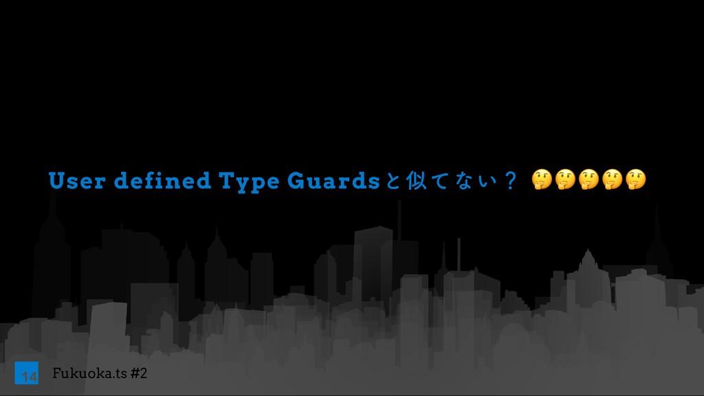 Fukuoka.ts #2 14 User defined Type Guardsͱͯͳ͍ʁ