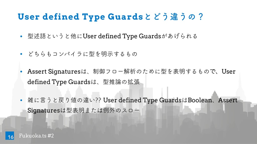 Fukuoka.ts #2 User defined Type GuardsͱͲ͏ҧ͏ͷʁ w...