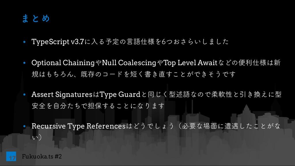Fukuoka.ts #2 ·ͱΊ w TypeScript v3.7ʹೖΔ༧ఆͷݴޠ༷Λ...
