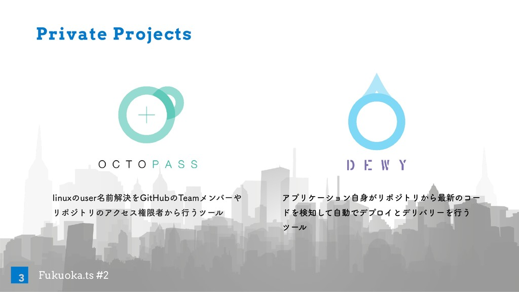 Fukuoka.ts #2 3 Private Projects ΞϓϦέʔγϣϯ͕ࣗϦϙδ...