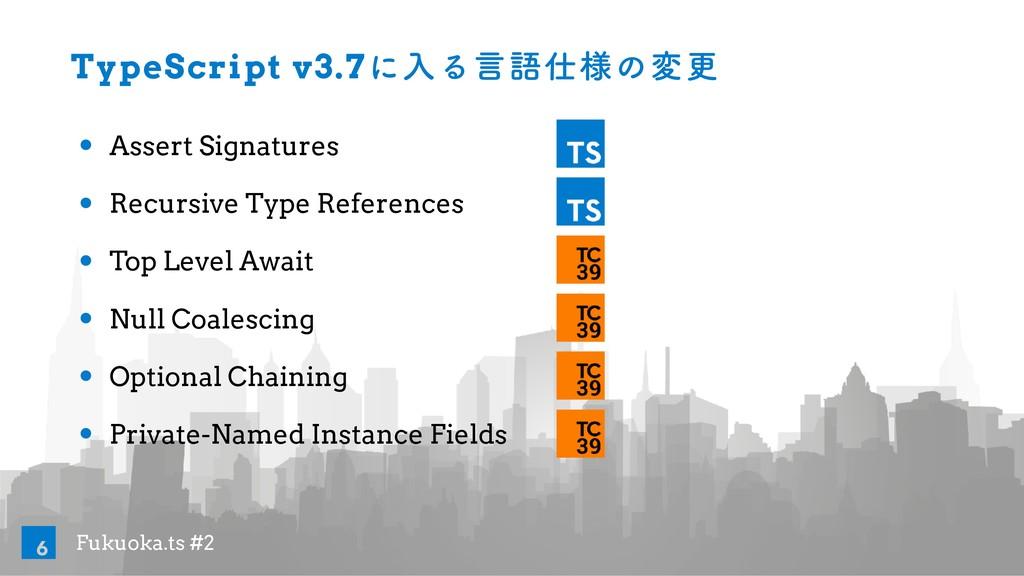 Fukuoka.ts #2 TypeScript v3.7ʹೖΔݴޠ༷ͷมߋ • Asser...