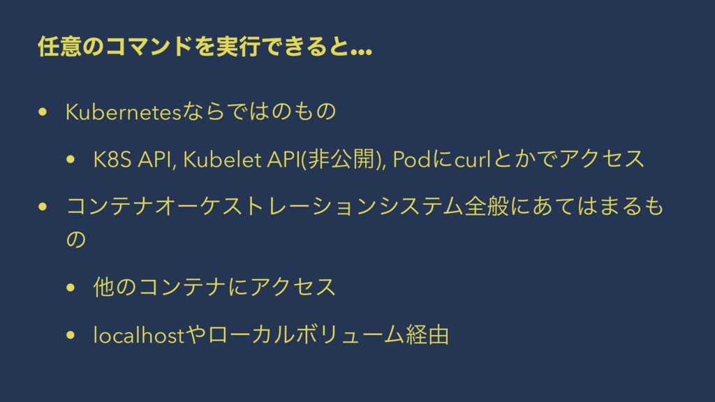 ҙͷίϚϯυΛ࣮ߦͰ͖Δͱ… • KubernetesͳΒͰͷͷ • K8S API, ...
