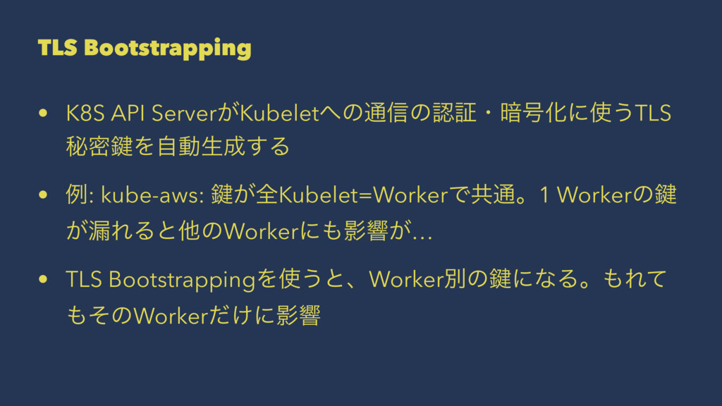 TLS Bootstrapping • K8S API Server͕Kubeletͷ௨৴ͷ...