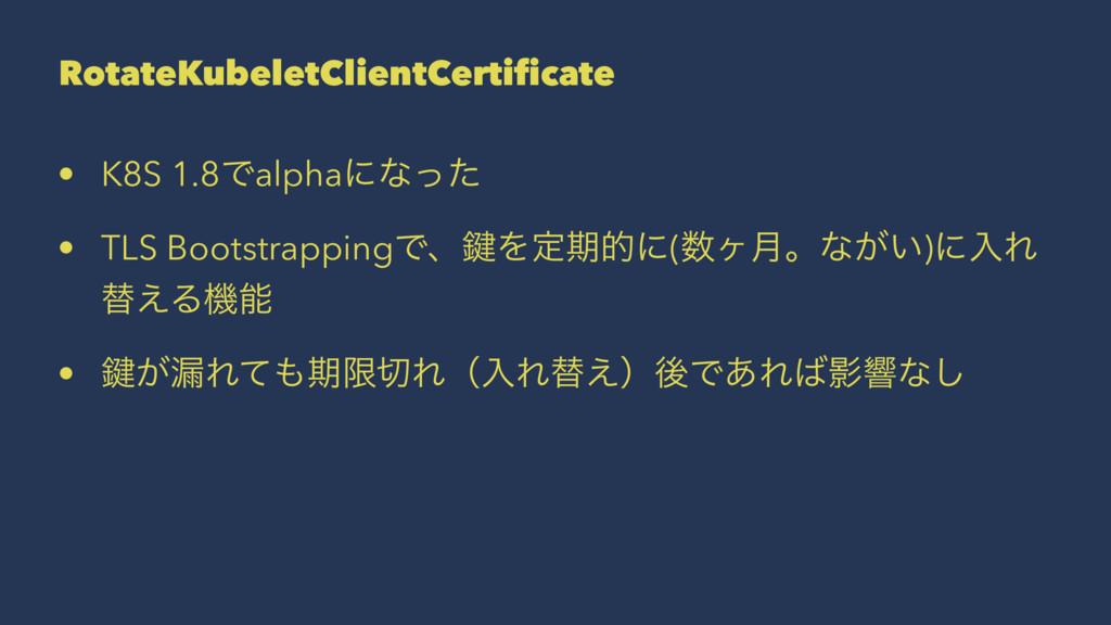 RotateKubeletClientCertificate • K8S 1.8Ͱalphaʹͳ...