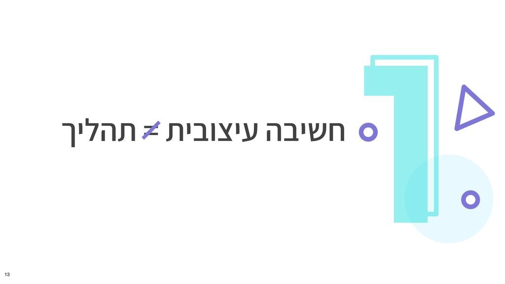 13 ךילהת = תיבוציע הבישח