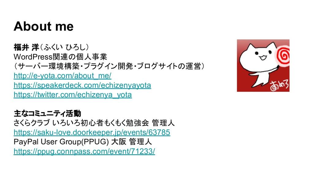 About me 福井 洋(ふくい ひろし) WordPress関連の個人事業 (サーバー環境...