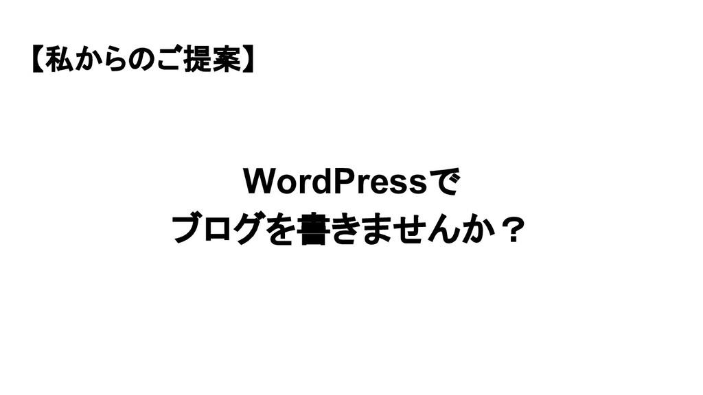 【私からのご提案】 WordPressで ブログを書きませんか?