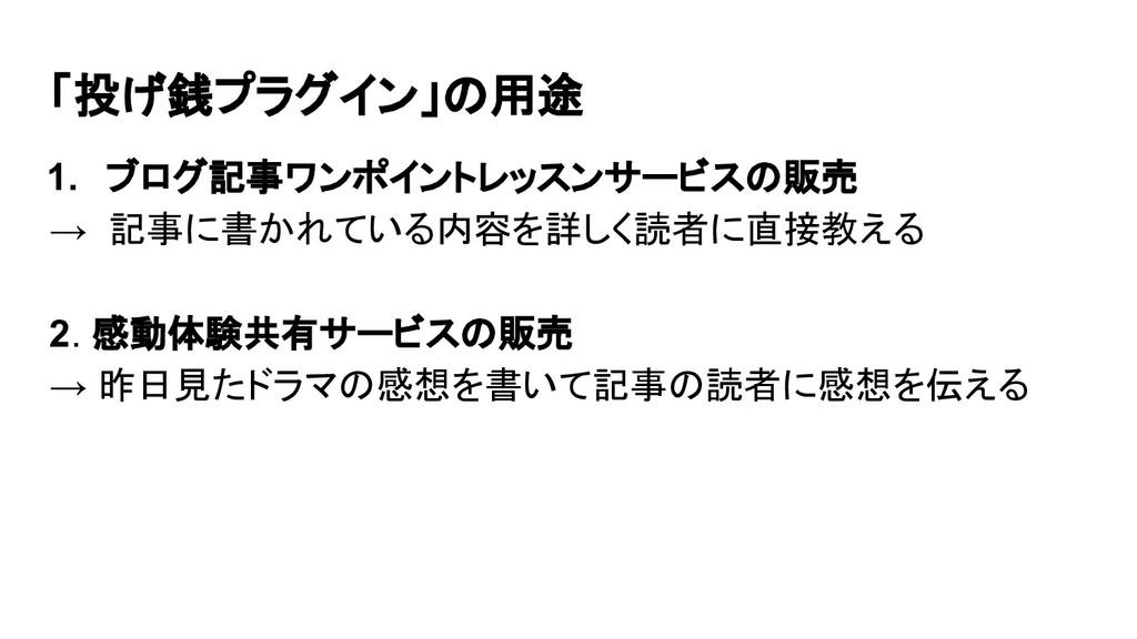 「投げ銭プラグイン」の用途 1. ブログ記事ワンポイントレッスンサービスの販売 → 記事に書か...