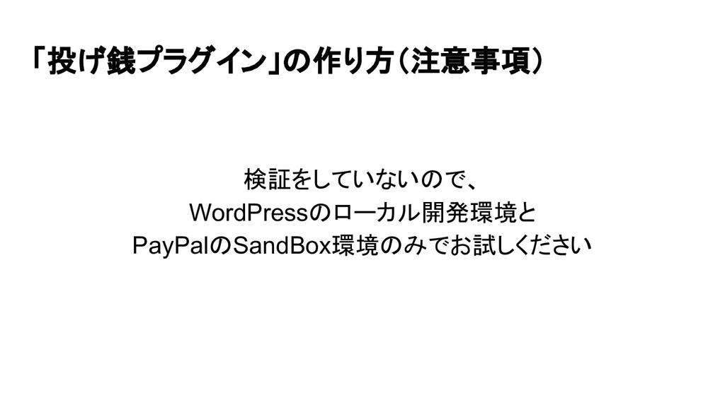 「投げ銭プラグイン」の作り方(注意事項) 検証をしていないので、 WordPressのローカル...