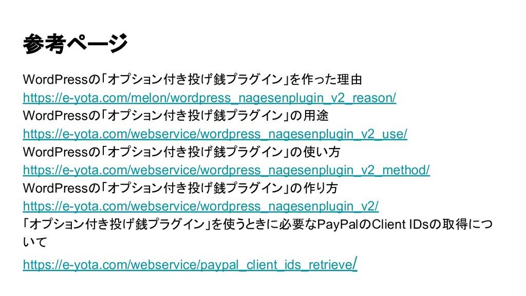 参考ページ WordPressの「オプション付き投げ銭プラグイン」を作った理由 https:/...