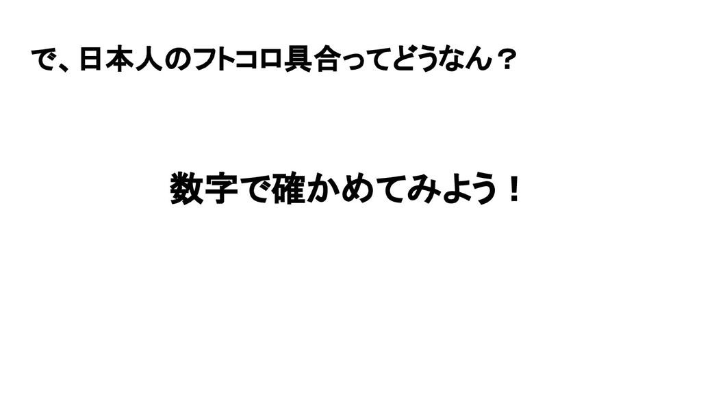 で、日本人のフトコロ具合ってどうなん? 数字で確かめてみよう!