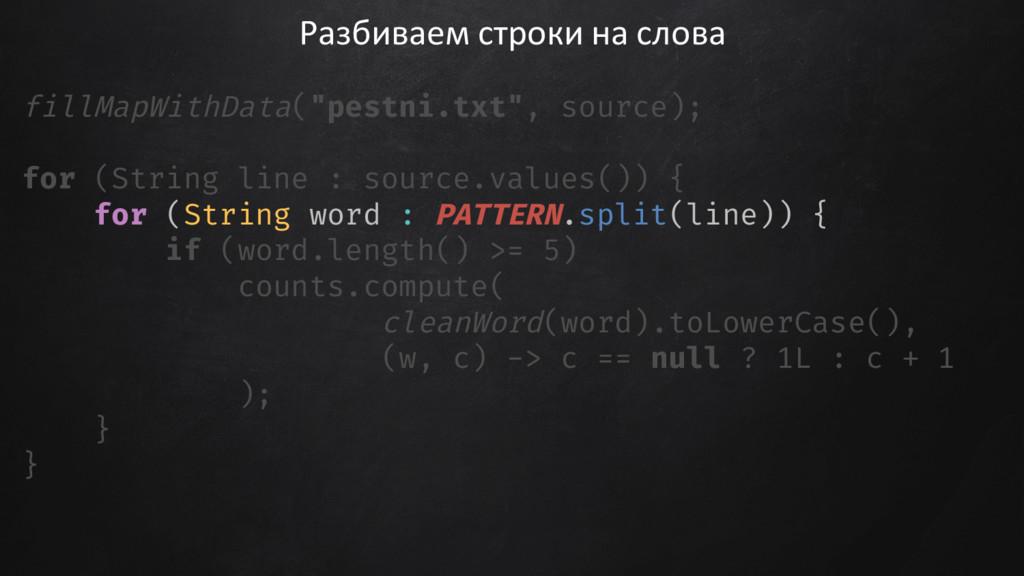 """Разбиваем строки на слова fillMapWithData(""""pest..."""
