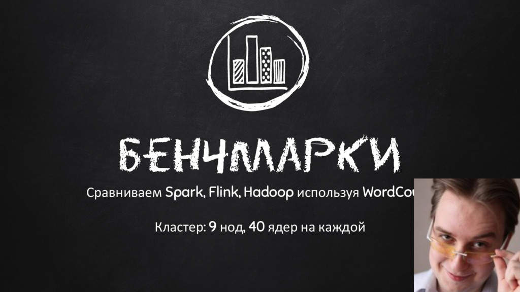 Áåí÷ìàðêè Сравниваем Spark, Flink, Hadoop испол...