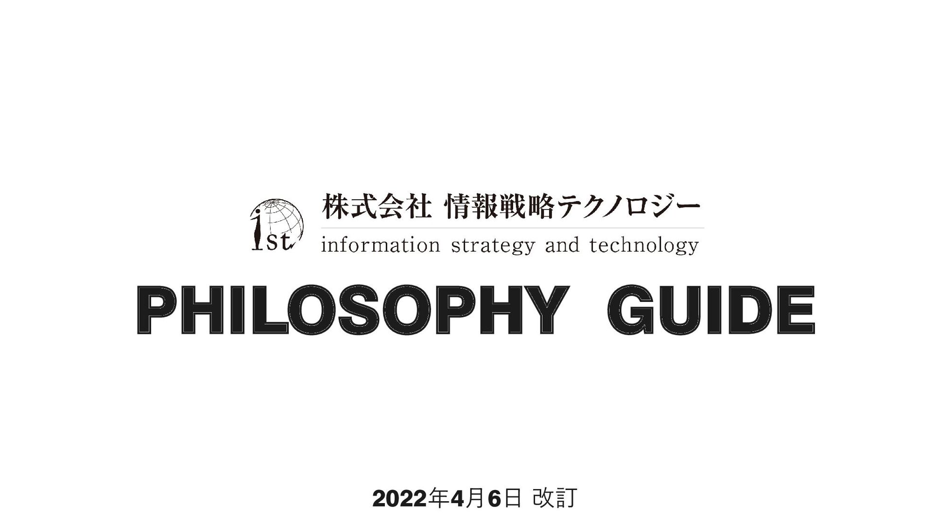 PHILOSOPHY GUIDE (PM/PL向け) 2021年4月9日 更新