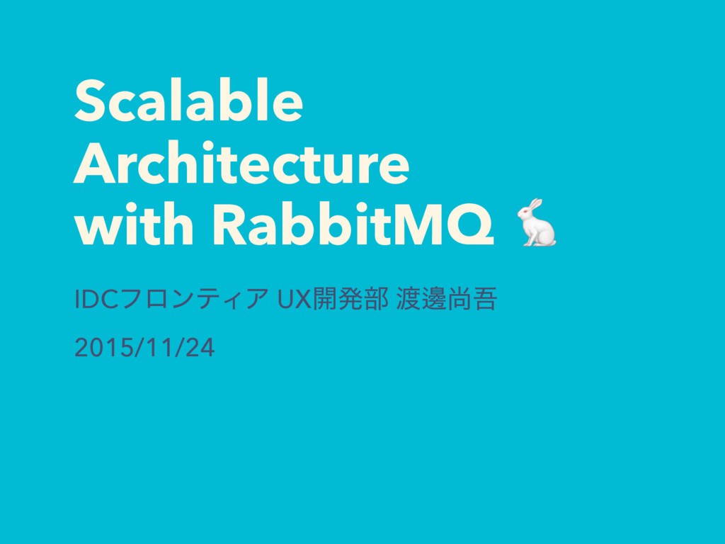 Scalable Architecture with RabbitMQ  IDCϑϩϯςΟΞ ...