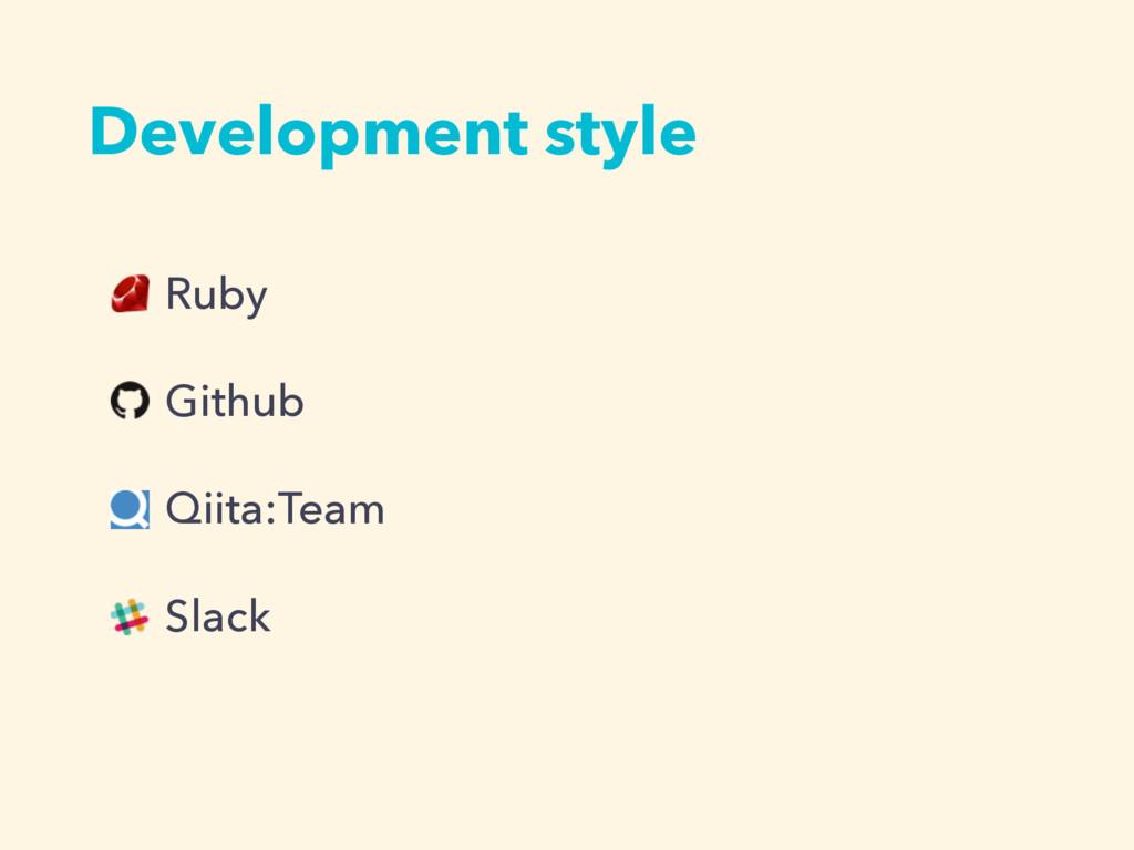 Development style Ruby Github Qiita:Team Slack