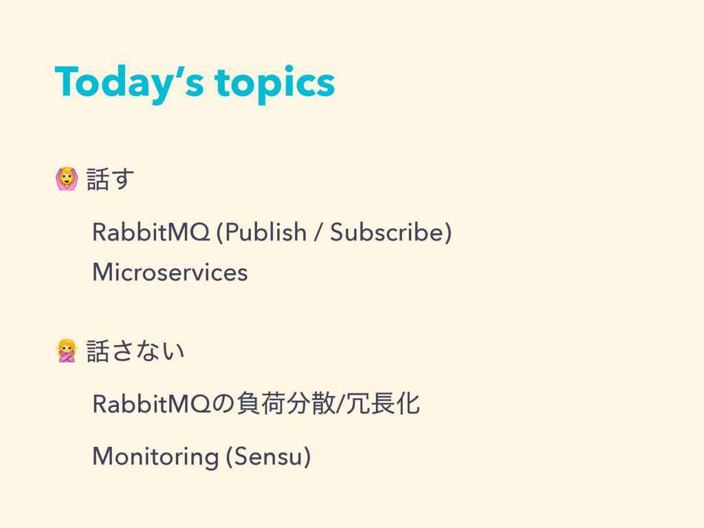 Today's topics  ࿩͢ RabbitMQ (Publish / Subscrib...