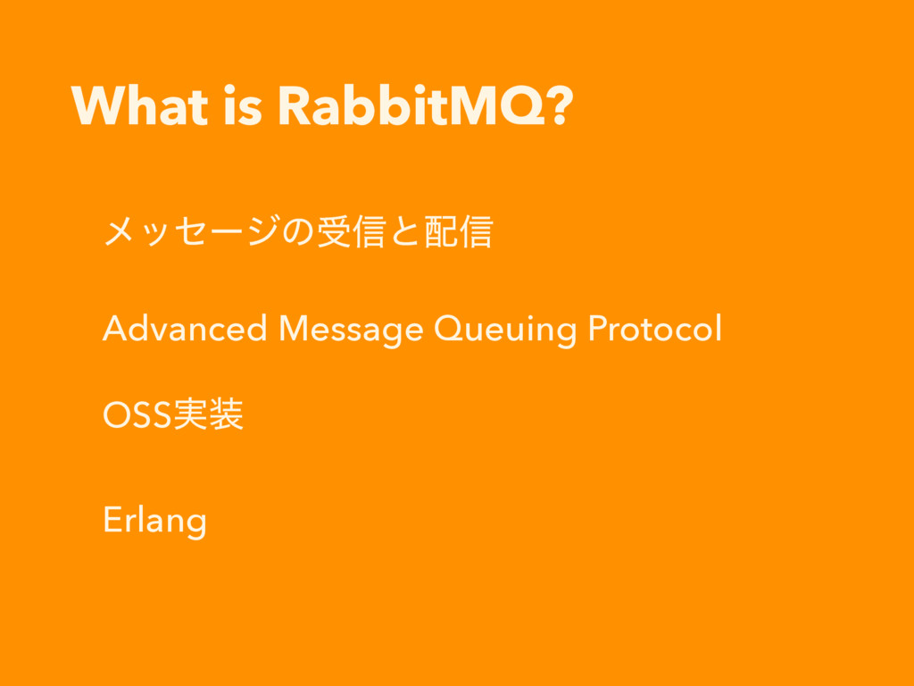 What is RabbitMQ? ϝοηʔδͷड৴ͱ഑৴ Advanced Message ...