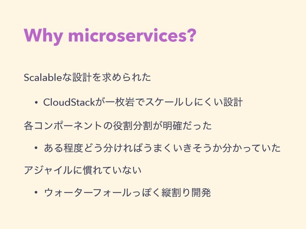 Why microservices? ScalableͳઃܭΛٻΊΒΕͨ • CloudSta...
